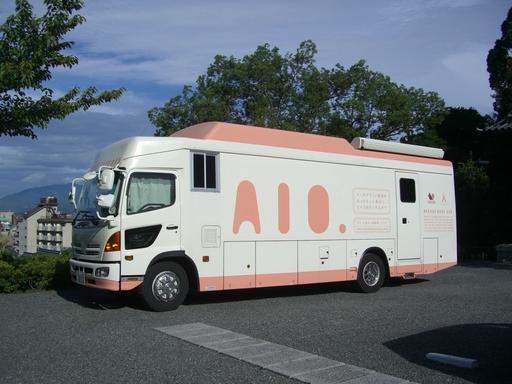 2009年10月に購入された乳がんの検診車AIO