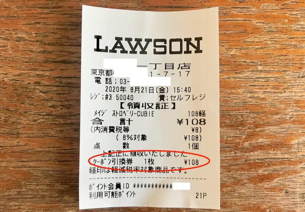 アプリ上に表示される引換券バーコードをスキャンして買い物。支払い額0円。