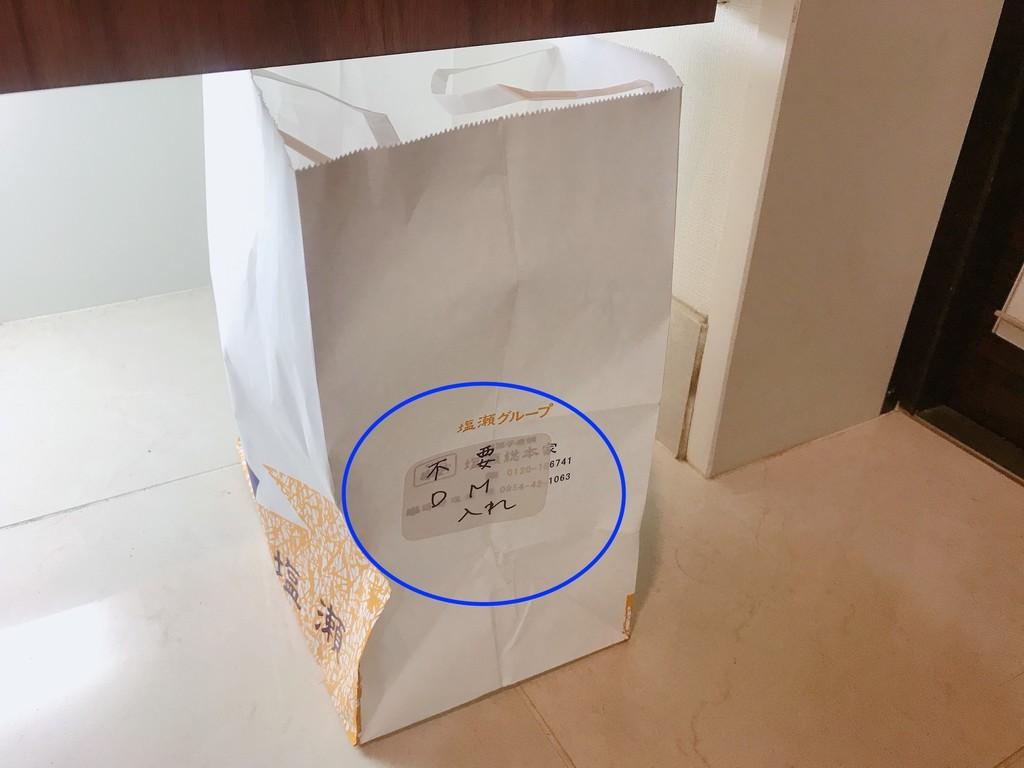 靴箱の下に置いている「不要DM用ゴミ袋」。ダイレクトメールなど家の中に持ち込まないようにしています。